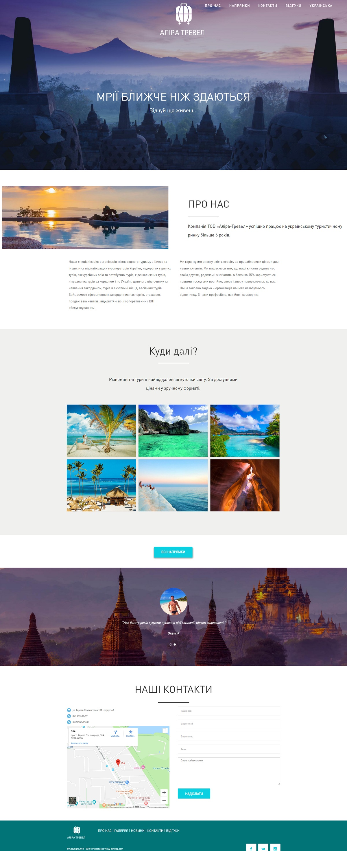 Alira-travel site